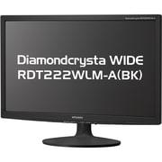 RDT222WLM-A(BK) [21.5型ワイド液晶モニター デジタル/アナログ接続 Diamondcrysta WIDEシリーズ ノングレアパネル ブラック]