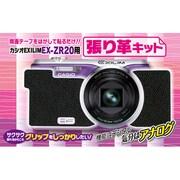 #4308 [カシオ EXLIM EX-ZR20用張り革キット マットタイプ]