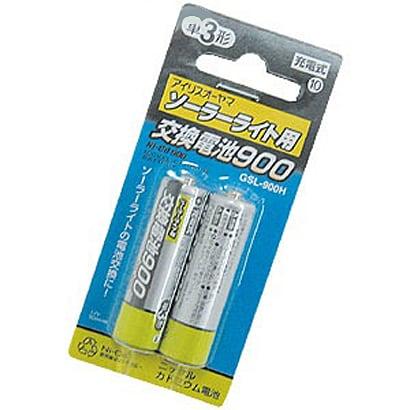 GSL-900H [ソーラーライト用交換電池 2本入り]