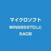 Windows Small Business Server Standard(J)SA Open Business [ライセンスソフト]
