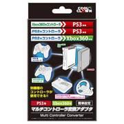 マルチコントローラ変換アダプタ  【PS3/Xbox360用】 [PS3/Xbox360用]