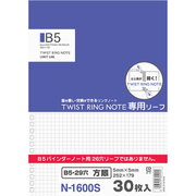 N1600S [ツイストリングノート 専用リーフ B5 方眼]