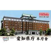1/500 SE3d オトナの社会科見学シリーズ 愛知県庁 初回限定DVD付属版