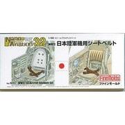 1/32 NH3 ナノ・アヴィエーション 日本陸軍機用シートベルト [ナノ・アヴィエーションシリーズ]
