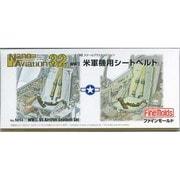 1/32 NH4 WWII 米軍機用シートベルト [ナノ・アヴィエーションシリーズ]