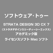 STRATA DESIGN 3D CX 7(ストラタデザインスリーディーシーエックス) アカデミック版 [ライセンスソフト Mac]