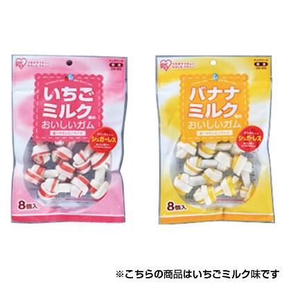 OG-8S [いちごミルク味のおいしいガム 8個]