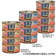 CB-70KJ [美食メニュー ツナ一本仕込み かつおぶし入り ゼリー仕立て 70g×4缶]