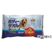 BWT-25M×2 [ボディタオル 小型犬・猫用 25枚×2パック]