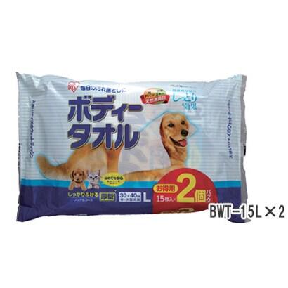 BWT-15L×2 [ボディタオル 中・大型犬用 15枚×2パック]