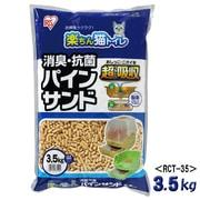 RCT-35 [楽ちん猫トイレ 消臭・抗菌 パインサンド 3.5kg]