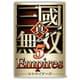 真・三國無双 5 Empires(エンパイアーズ) PS3 the Best 価格改定版 [PS3ソフト]