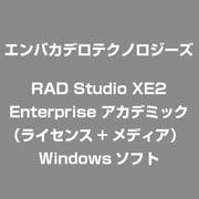 RAD Studio XE2 Enterprise アカデミック(ライセンス+メディア) [Windows]