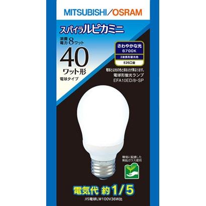 EFA10ED/8.SP [電球形蛍光灯 スパイラルピカミニ E26口金 3波長形昼光色 A10形(8W)]