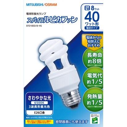 EFD10ED/8・HS [電球形蛍光灯 スパイラルピカファン E26口金 3波長形昼光色 D10形(8W)]