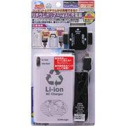 ACLK-037W [AC付リチウム充電器 850mA マルチコネクター]