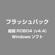 組版ROBO4 (v4.4) [Windowsソフト]