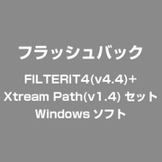 FILTERiT4(v4.4)+Xtream Path(v1.4)セット [Windowsソフト]
