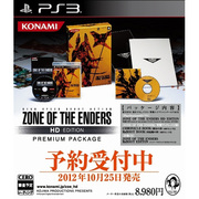 ZONE OF THE ENDERS HD EDITION プレミアムパック [PS3ソフト]