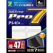 P-TV47C [テレビ用 転倒防止マット (40~47V型まで) 4枚入り]
