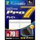 P-TV70C [テレビ用 転倒防止マット (50~70V型まで) 4枚入り]