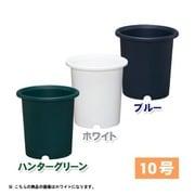 10号WH ディーポット [どっしりした形状の深型の鉢]