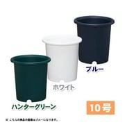 10号BL ディーポット [どっしりした形状の深型の鉢]