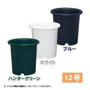 12号HAGR ディーポット [どっしりした形状の深型の鉢]