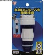 SGP-103SDWHBL [蛇口口金・耐圧ワンタッチコネクター ]