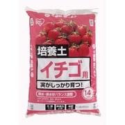 イチゴ用培養土 14L