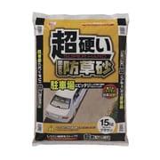 超硬い固まる防草砂 [15kg]