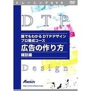 誰でもわかるDTPデザインプロ養成コース 広告の作り方 雑誌編