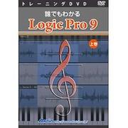 誰でもわかる Logic Pro 9 上巻