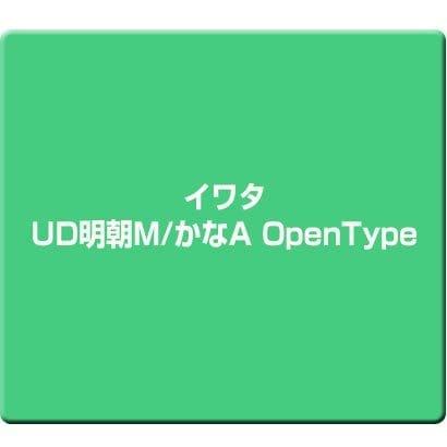イワタUD明朝M/かなA OpenType [Windows/Mac]