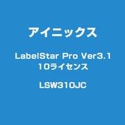LabelStar Pro Ver3.1 10ライセンス LSW310JC [ライセンスソフト]