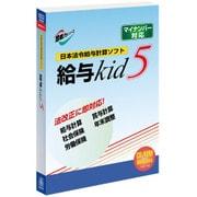 給与 KID5 電子申請対応版 通常版 [Windows]