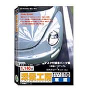 添景工房カットオフシリーズ10 車編 [Windows/Mac]