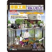 添景工房プロダクト8 RIKCAD21 ライフスタイル編 WIN版 [Windows]