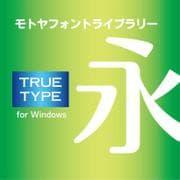 モトヤ EXシーダ7書体パック/TrueType for Win [Windows]