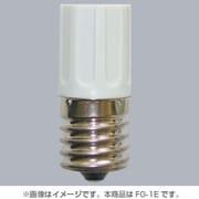 FG-1E [点灯管 10~30W用 E17口金]