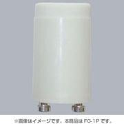 FG-1P [点灯管 10~30W用 P21口金]