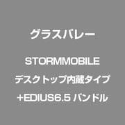 EPR65-STB-SM-YPJ [STORMMOBILEデスクトップ内蔵タイプ+EDIUS6.5バンドル]