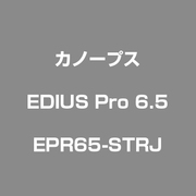 EDIUS Pro 6.5 EPR65-STRJ [Windowsソフト]