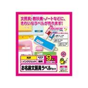 N81-9 [お名前文房具ラベルセット インクジェット対応 光沢タイプ はがきサイズ 9枚]