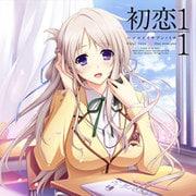 初恋1/1 Vocal Collection [オーディオCD]