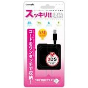 CA-3DSAC-BK [3DS用AC充電器]