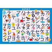 ピクチュアパズル 26-614 カタカナ 46ピース [46P(26×37.5cm)]
