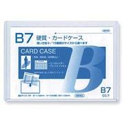 CC-7 [B7硬質カードケース]