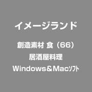 創造素材 食(66)居酒屋料理 [Windows/Mac]