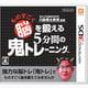 東北大学加齢医学研究所 川島隆太教授監修 ものすごく脳を鍛える5分間の鬼トレーニング [3DSソフト]